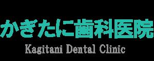 かぎたに歯科医院ロゴ